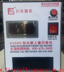 เครื่องทำตรายาง แบบหมึกในตัวFlash stampยี่ห้อFirst รุ่น G 3000