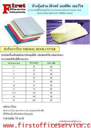 ปกกาวสำเร็จ ปกสันกาวร้อน THEMAL BOOK COVER