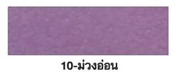 สติกเกอร์ x-Lite สะท้อนแสง สีม่วงอ่อน