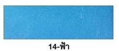 สติกเกอร์ x-Lite สะท้อนแสง สีฟ้า