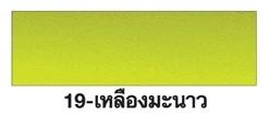 สติกเกอร์ x-Lite สะท้อนแสง สีเหลืองมะนาว
