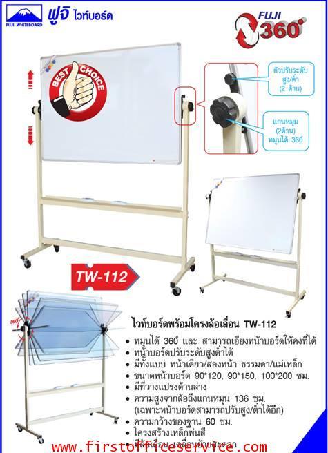 กระดานไวท์บอร์ดพร้อมโครง รุ่น TW-112