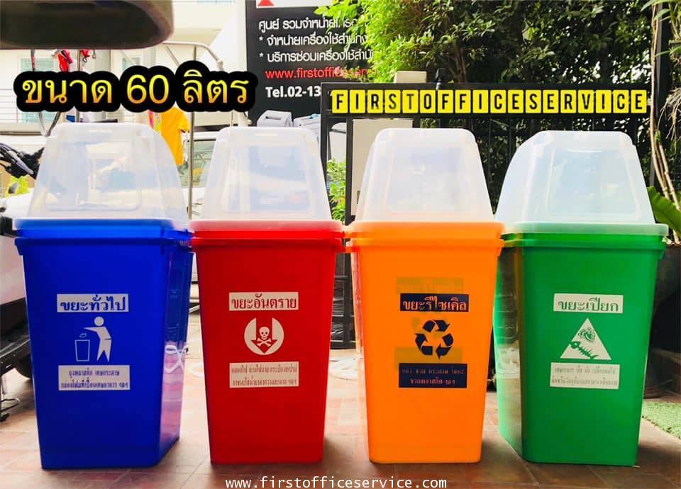 ถังขยะพลาสติก ใสทรงเหลี่ยม พร้อมฝาช่องทิ้ง 60 ลิตร