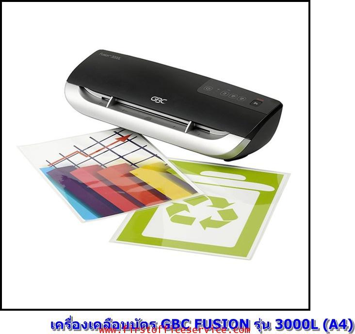 เครื่องเคลือบบัตร GBC FUSION รุ่น 3000L (A4)