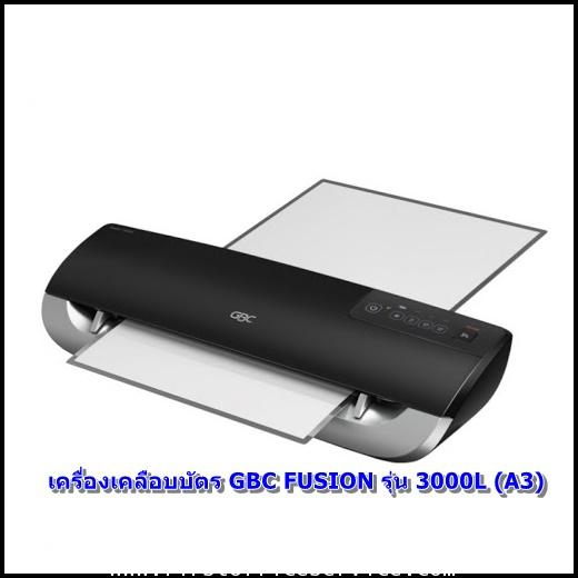 เครื่องเคลือบบัตร GBC FUSION รุ่น 3000L (A3)