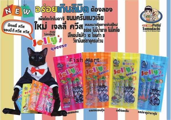 ขนมแมวเลีย เจลลี่ ควิส Petto Jelly Queeze (ราคาต่อ 1 แพค)