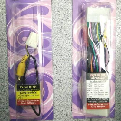 ปลั๊กต่อกับฟร้อนท์เดิมโตโยต้าให้มี AV IN 28 Pin  / AV OUT12 Pin / ต่อกล้องมองหลัง