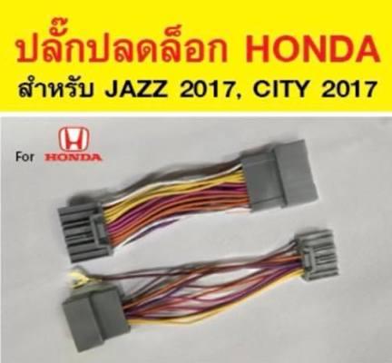 ปลั๊กปลดล๊อค [Honda Jazz และ City ปี 2017]