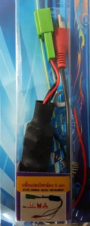 ปลั๊กแปลงไฟกล้อง 5 pin ใช้กับรถ Mitsubishi / Isuzu / Honda
