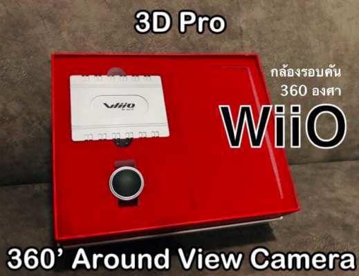 WiiO กล้องรอบคัน 360 องศา 3D Super HD