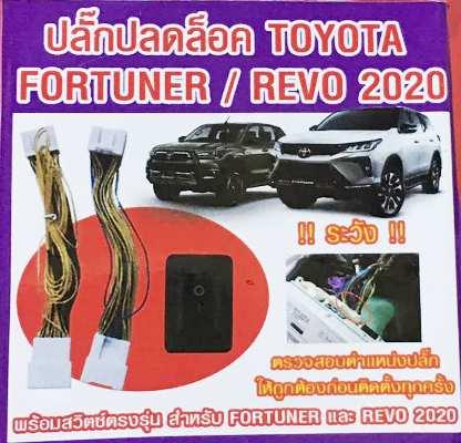 ปลั๊กปลดล็อค Fortuner/ Revo 2020