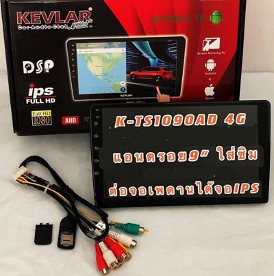 KEVLAR K-TS1090AD 4G (ใส่ซิมได้)