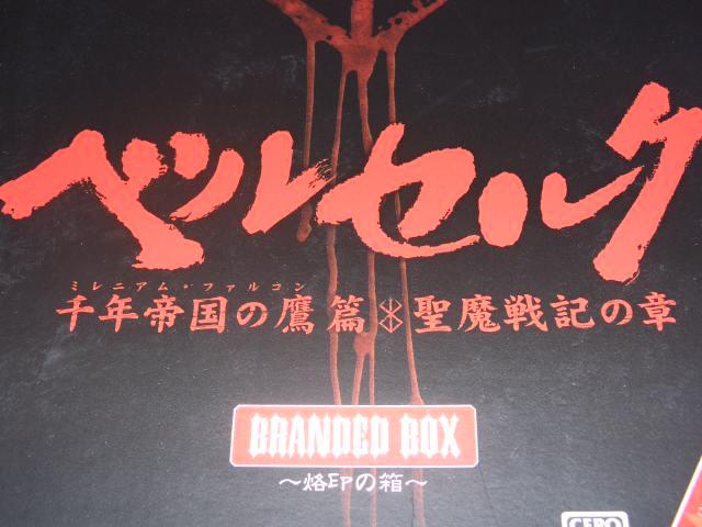 Berserk limited edition