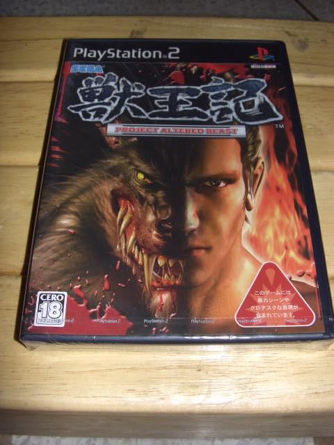 Altered Beast  <Juoki>