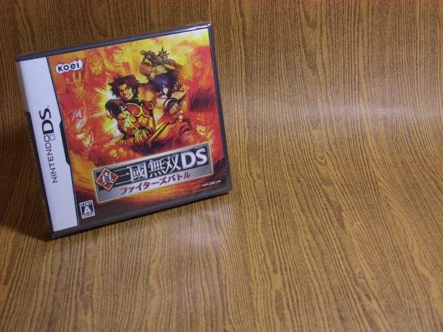 Shin Sangoku Musou DS: Fighter's Battle