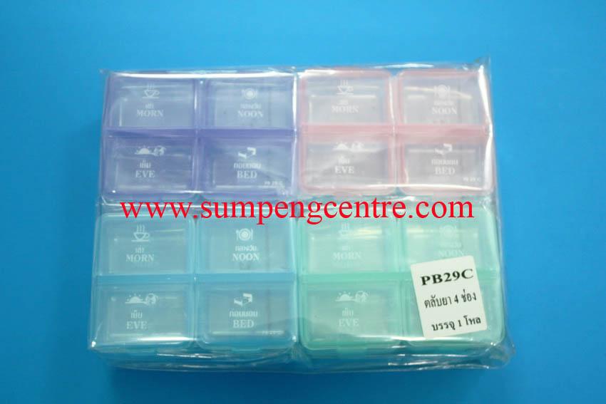 ตลับใส่ยา PB29C 1