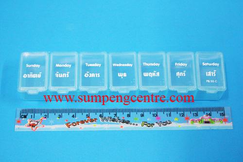 ตลับใส่ยา PB55C(DY) รุ่นมีอักษรเบรลล์