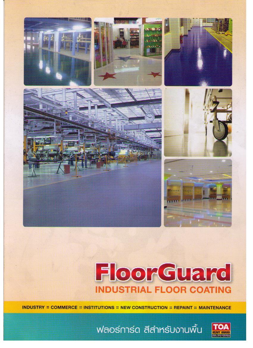 FloorGuard