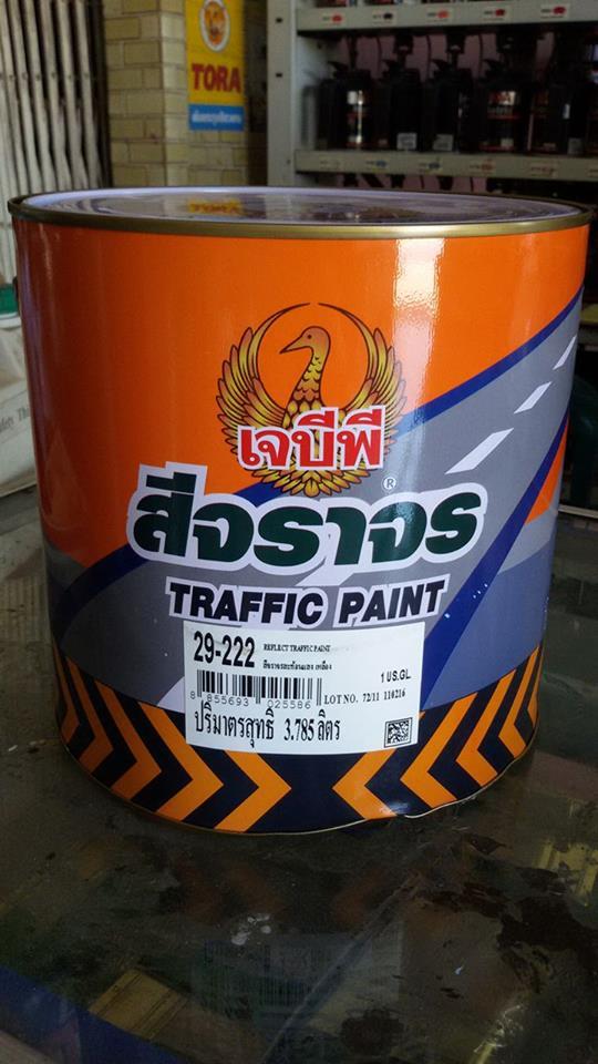 สีทาถนน JBP แบบไม่สะท้อนแสง สีเหลือง 29-222 3.785 ลิตร