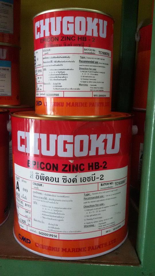 อิพิคอน ซิงค์ เอชบี-2 (A+B) 3.785 ลิตร