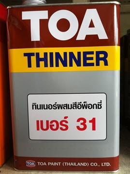 ทินเนอร์ ผสมสีอีพ็อกซี่ เบอร์ 31 3.785 ลิตร.