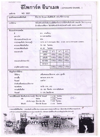 สีทับหน้าอีพ๊อกซี่ อีโพการ์ด อีนาเมล เฉดสีธรรมดา (A+B) 3.785 ลิตร 1