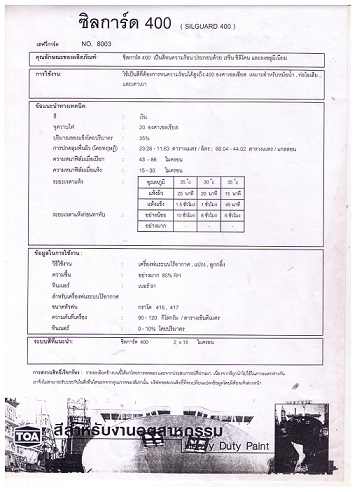 HEAVGD SILGUARD 400B 999 1GL.(สีดำ ทนความร้อนได้ 400C) 1