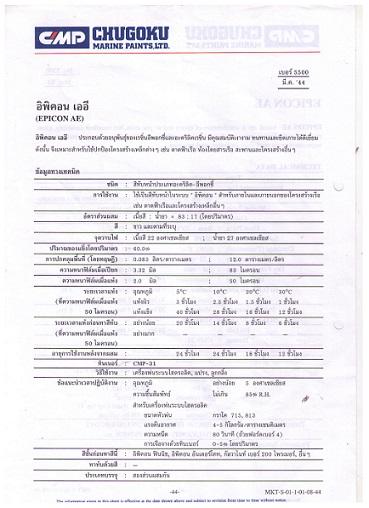 อิพิคอน เออี เฉดสีธรรมดา (A+B) 3.785 ลิตร 1