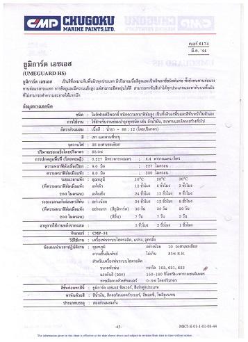 ยุมิการ์ด เอชเอส CS-613 สีเทา (A+B) 3.785 ลิตร. 1