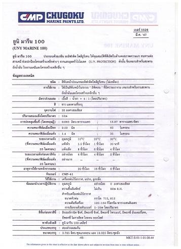 ยูนิ มารีน 100 เฉดสีธรรมดา (A+B) 3.785 ลิตร 1