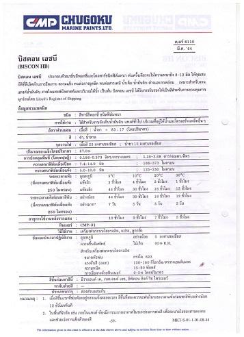 โครทาร์ เอช บี (A+B) 3.785 ลิตร 1