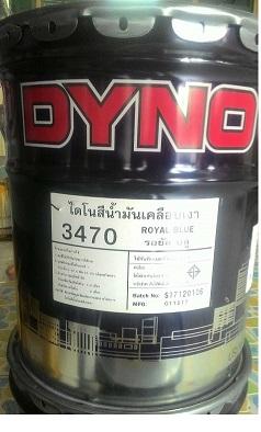 สีน้ำมันเงา DYNO ขนาด 18.925 ลิตร