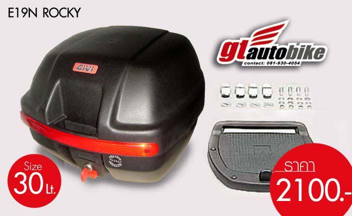 GIVI รุ่น E19N Rocky / 30 ลิตร 2