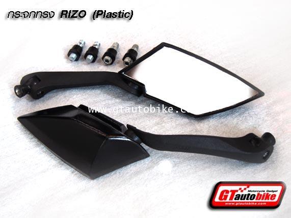 * กระจกแต่งทรง RIZO (Plastic)*