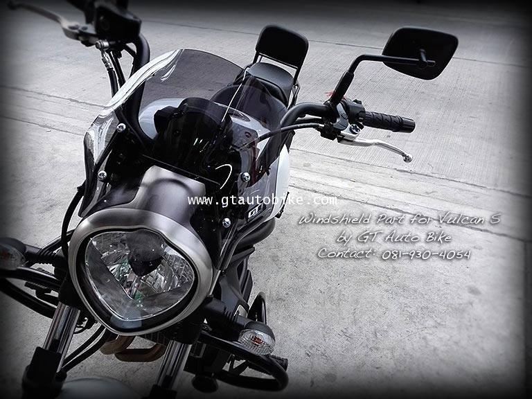Windshield Play type for Vulcan S