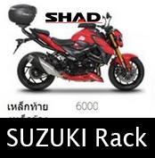 Rack SHAD for SUZUKI All รวมรุ่น