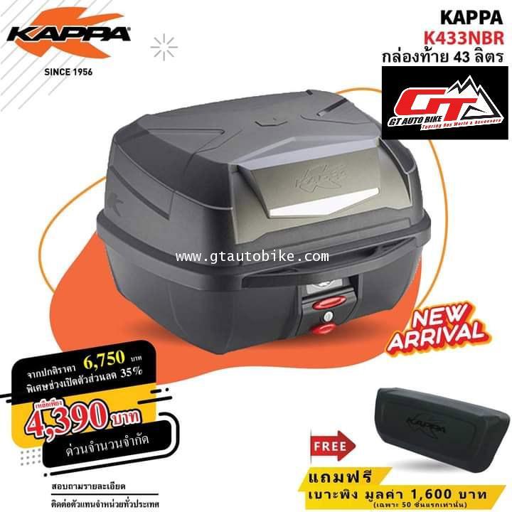 Kappa K433N กล่องท้ายมอไซค์ ขนาด 43 ลิตร