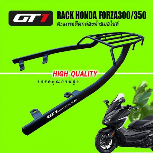 ตะแกรงติดท้ายรถมอไซค์ Honda Forza by GT1