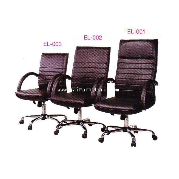 เก้าอี้สำนักงาน EL-001,EL002,EL-003 Elegant