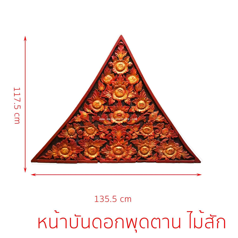 งานแกะสลักหน้าบันดอกพุดตาด ไม้สักทอง 135.5*117.5 ซม.