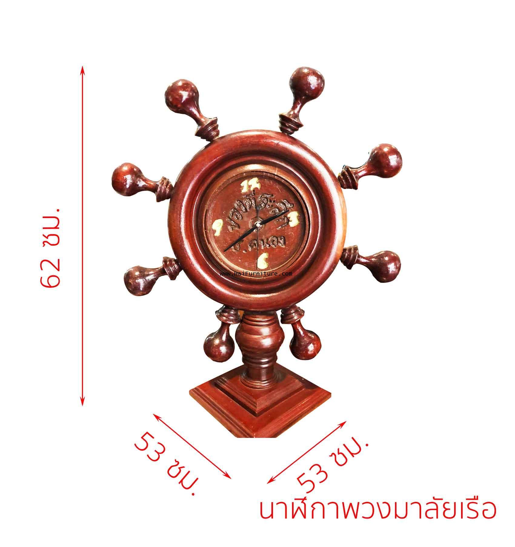 นาฬิกาไม้มะค่า พวกมาลัยเรือ 53*53*62 ซม.