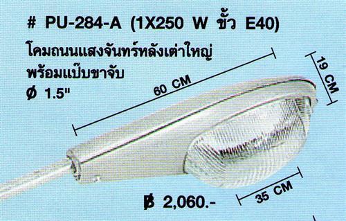PU-284-A(1*250 W ขั้ว E 40) (B)