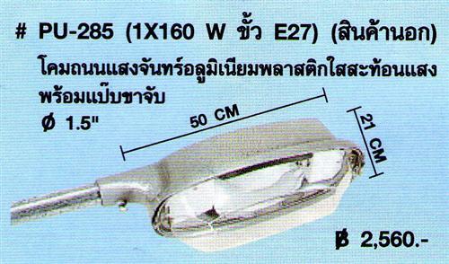 PU-285 (1/160 W ขั้ว E27)*(สินค้านอก) (B)