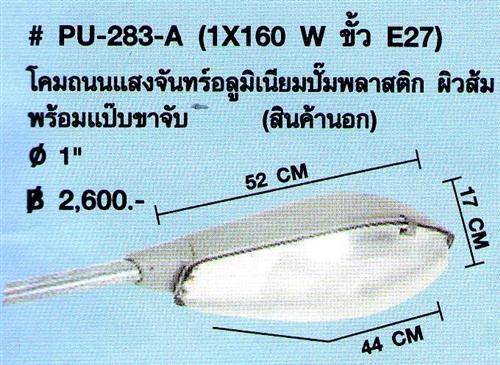 PU-283-A(1/160 W ขั้ว E 27) (B)