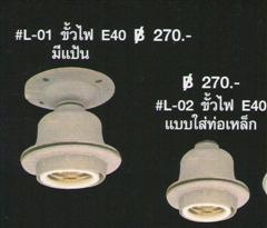 L-01มีแป้น/L-02เเบบใส่ท่อเหล็ก (B)