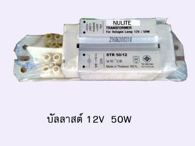 บัลลาสต์ ยี่ห้อ NULITE  12V 50w