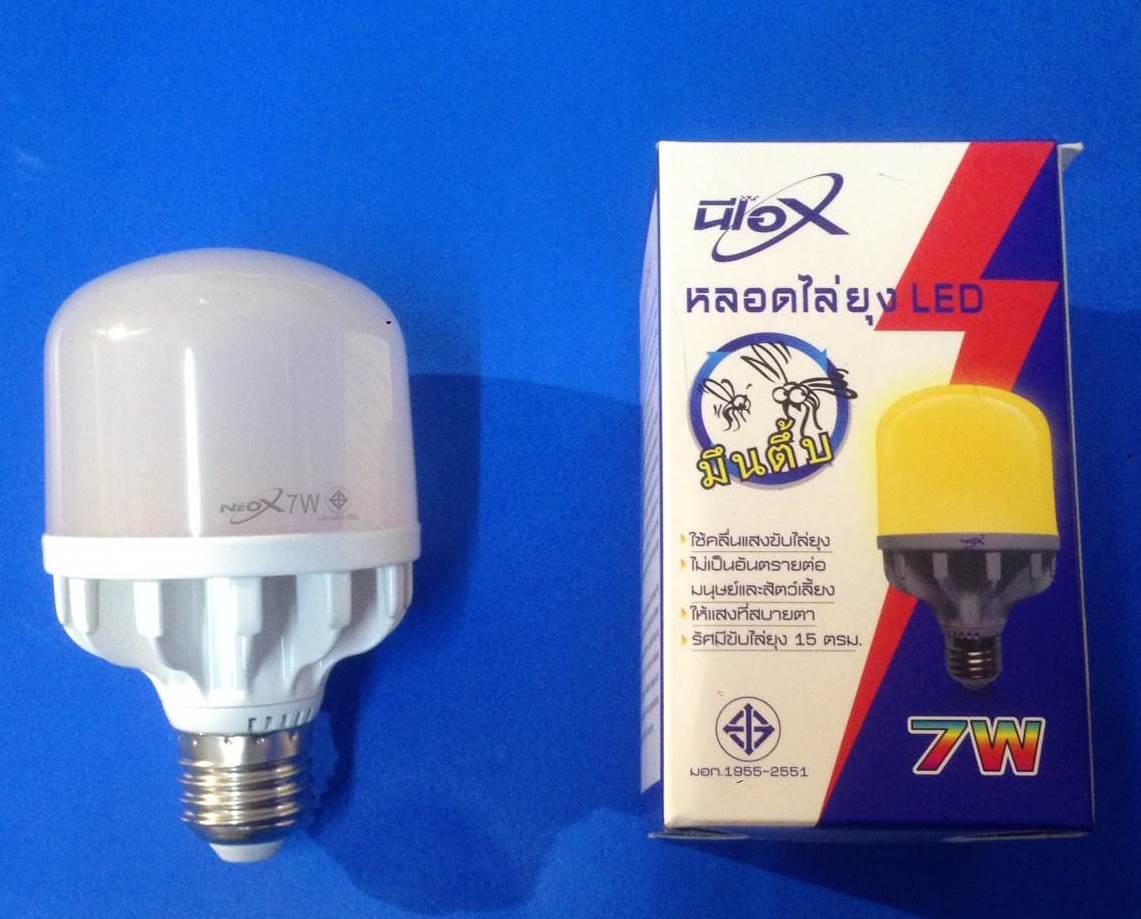 หลอดไฟไล่ยุง LED 7w ใช้คลื่นแสงขับไล่ยุง