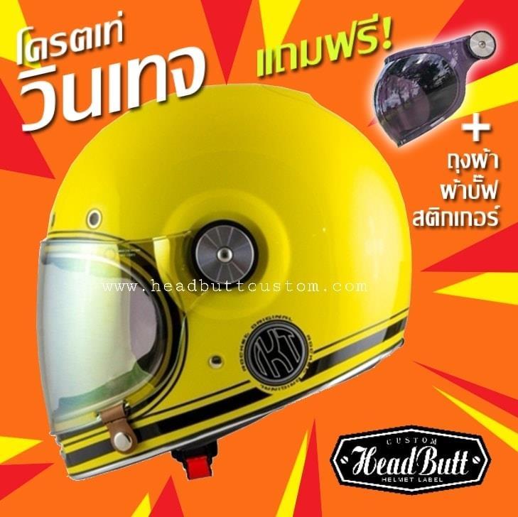 ID Rocket หมวก Full Face แนววินเทจ สีเหลือง
