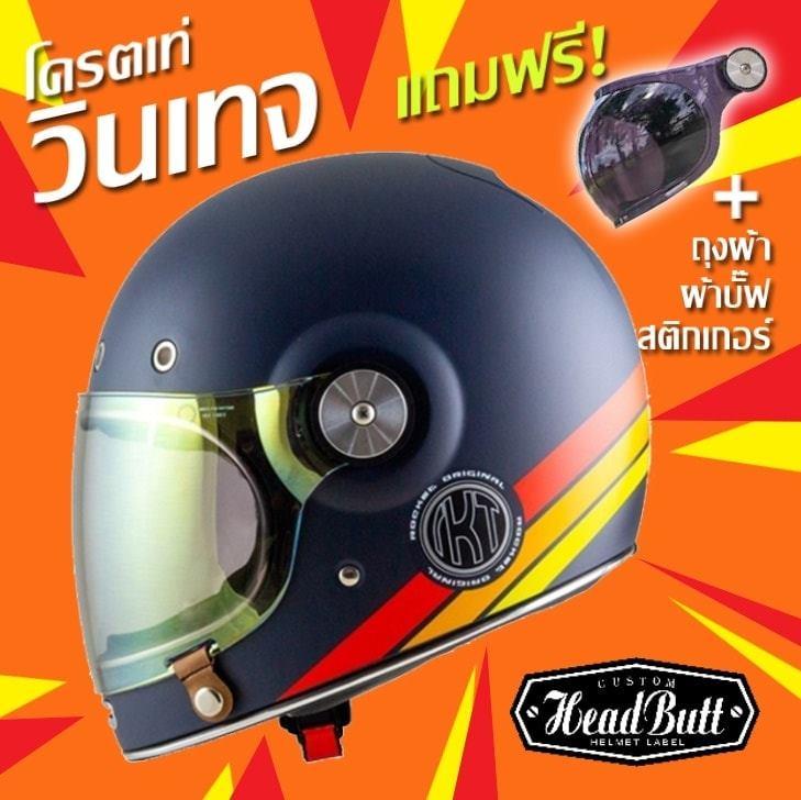 ID Rocket หมวก Full Face แนววินเทจ สีดำด้าน ลายแถบสี