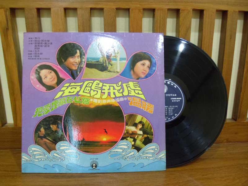 แผ่นเสียงเพลงจีน ยอดนิยมในอดีต